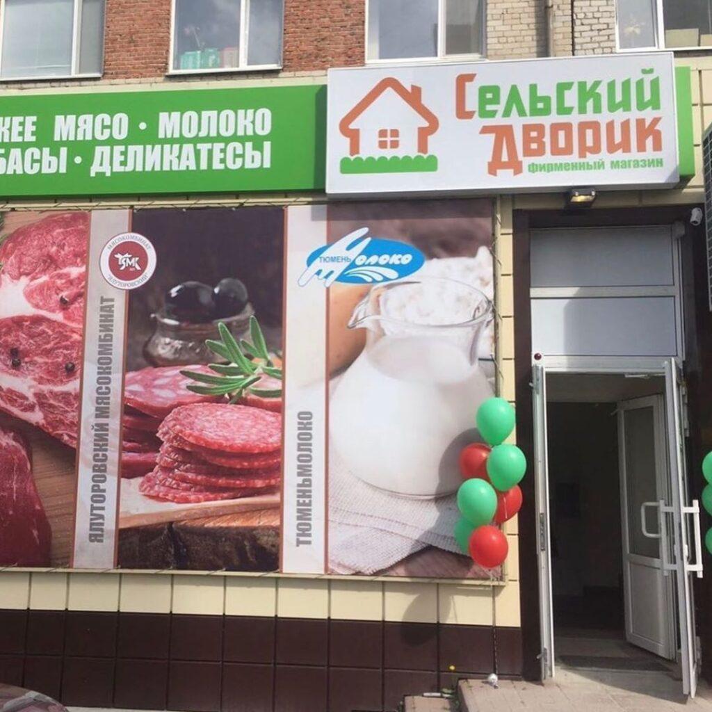 """Новый магазин """"Сельский дворик"""" на Ямской 87 а, г.Тюмень"""