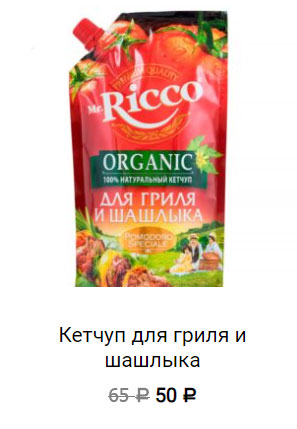 Кетчуп-для-гриля-и-шашлыка-2