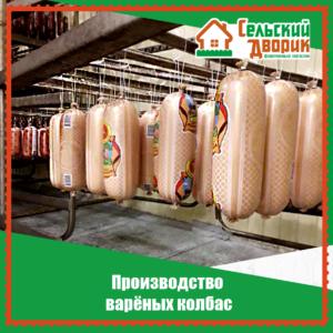 Как готовят вареную колбасу на мясокомбинате. Купить колбасные изделия в магазинах Сельский Дворик