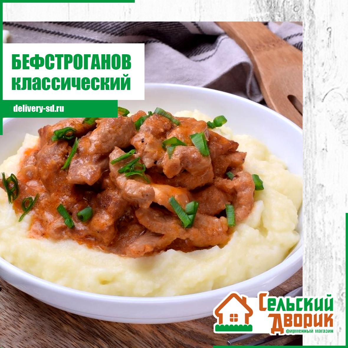 Сельский дворик в Тюмени рецепт блюда Бефстроганов из говядины