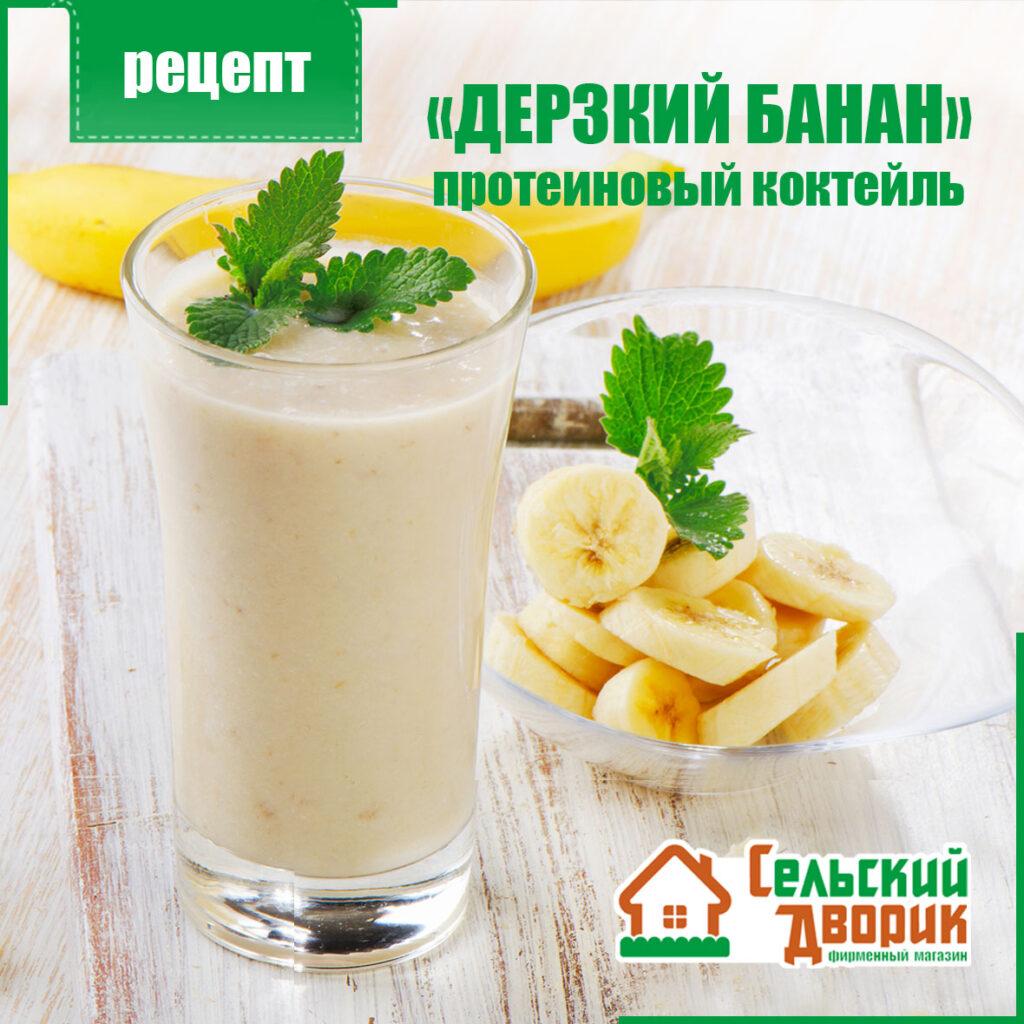 Молочный коктейль дерзкий банан. Першинское от Тюменьмолоко покупайте в Сельском Дворике