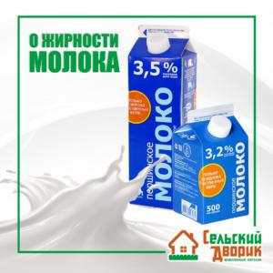 О жирности молока из натурального сырья с собственных ферм