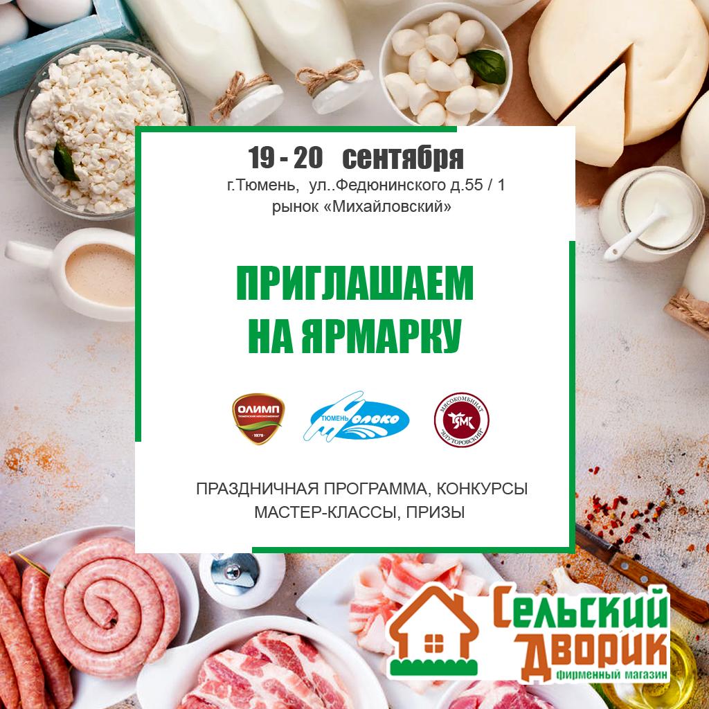 Покупайте на ярмарке свежую говядину, свинину, колбасы, мясные деликатесы, молоко, сметану, йогурты