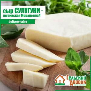 В Тюмени в супермаркеты Сельский дворик покупайте сыр Сулугуни мягкий, слоистый и вкусный по выгодной цены
