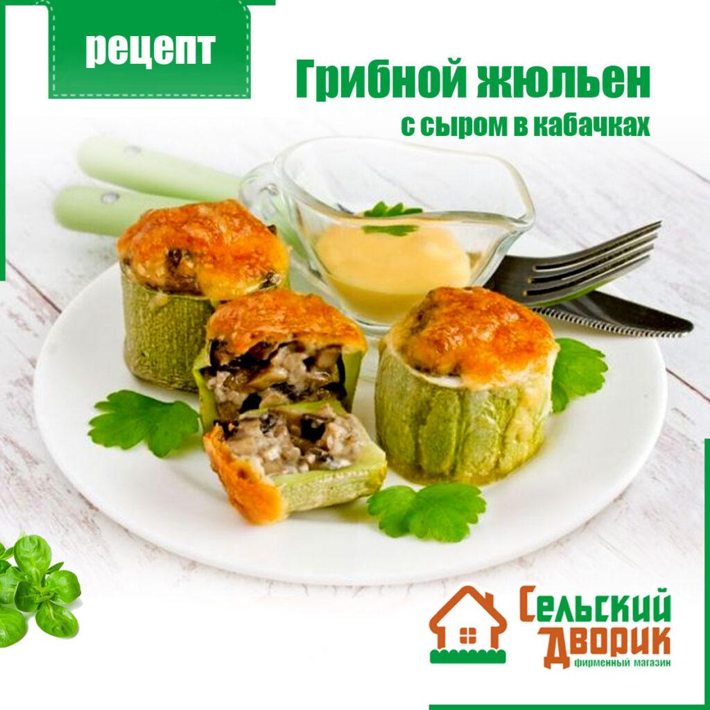 Сырный рецепт с грибами и кабачками готовьте в духовке жульен