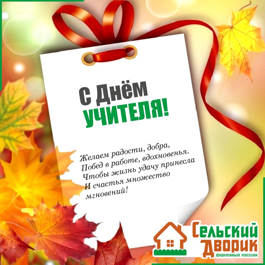 Сеть магазинов Сельский дворик приглагаешт покупать подарки на день учителя!