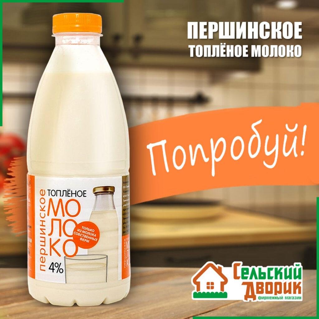 Топленое молоко Першинское от Тюменьмолоко в магазинах Сельский дворик по выгодным ценам
