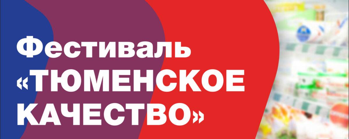 наши производители: «Ялуторовский мясокомбинат» и «Тюменьмолоко»