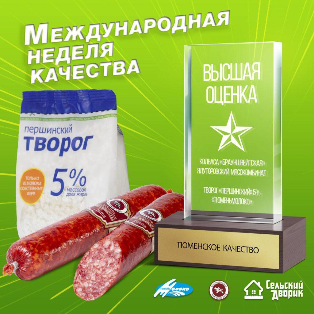 Ялуторовский мясокомбинат и Тюменьмолоко.